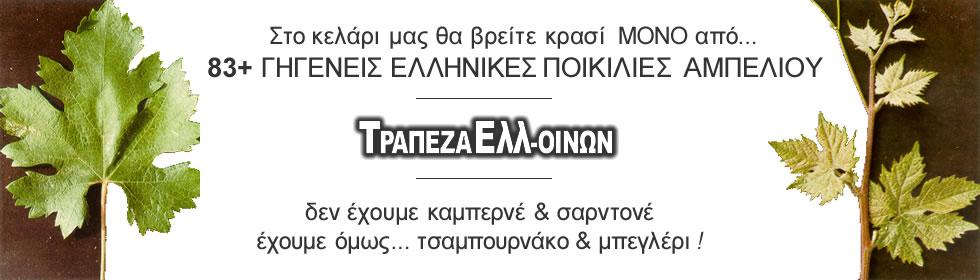 Τράπεζα Ελλ-Οίνων