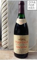 Τσάνταλης Νάουσα 1994 - Νάουσα - Τσάνταλης (Οινοποιϊα)